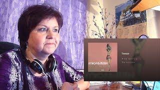 Мама слушает Рем Дигга - Тамара Реакция мамы