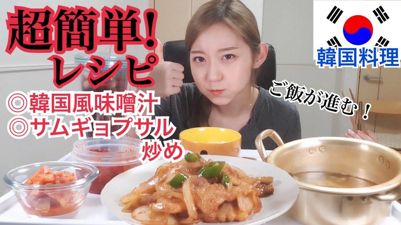 韓国料理】お家で簡単韓国料理!サムギョプサル肉炒めと韓国風お味噌汁 ...