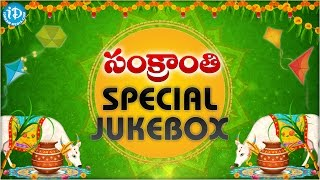 Sankranti Special Super Hit Video Songs - Jukebox