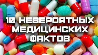 видео Интересные медицинские факты