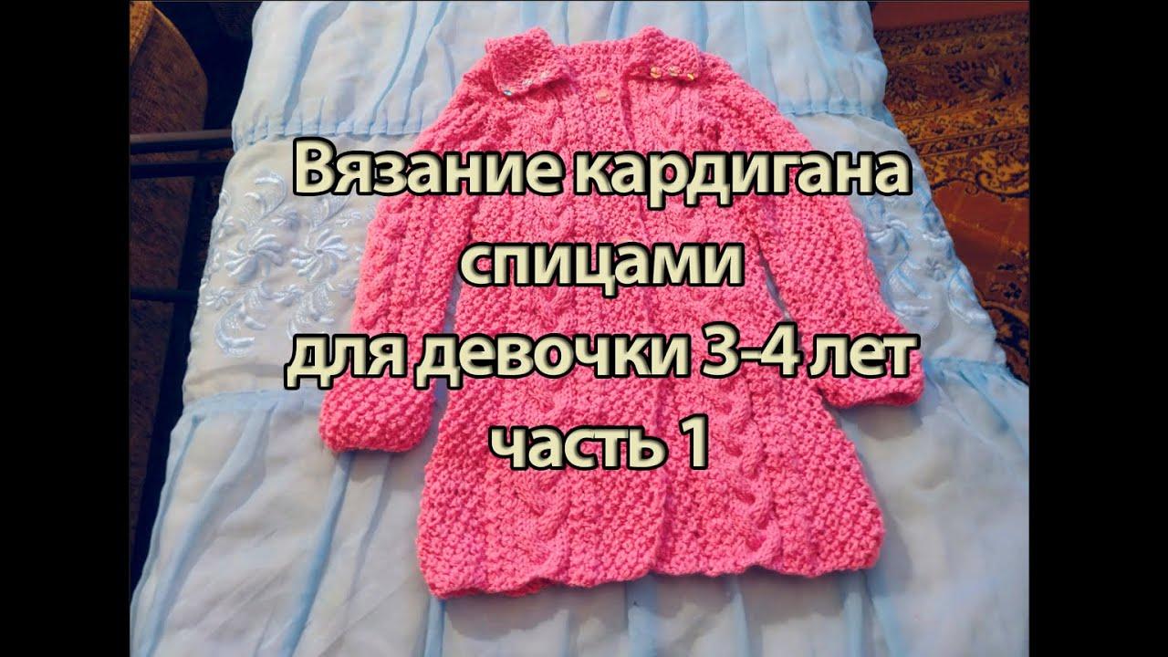 Вязание детских кардиганов для девочек 900