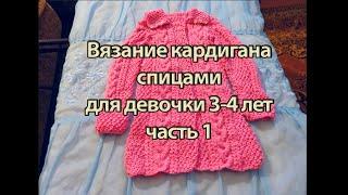 Вязание кардигана спицами для девочки 3-4 лет