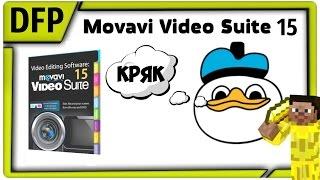 СКАЧАТЬ (БЕСПЛАТНО) Movavi Video Suite 15 | Программа для монтажа