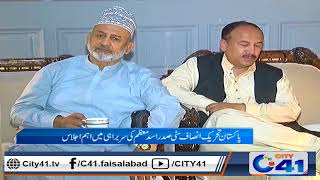 پاکستان تحریک انصاف سٹی صدراسد معظم کی سر براہی میں اہم اجلاس