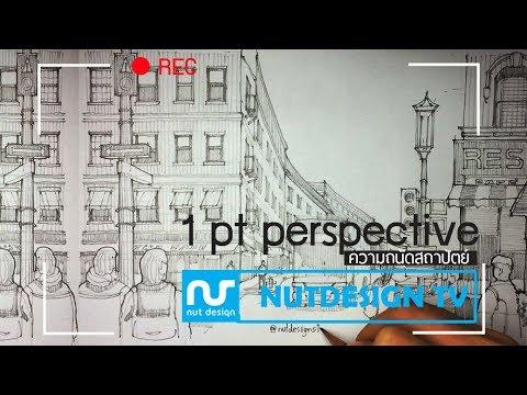 สอนวาดรูป perspective แบบ 1 จุด ฉากเดินในเมือง【NUTDESIGN TV】l How To Draw ( ข้อสอบ PAT4)