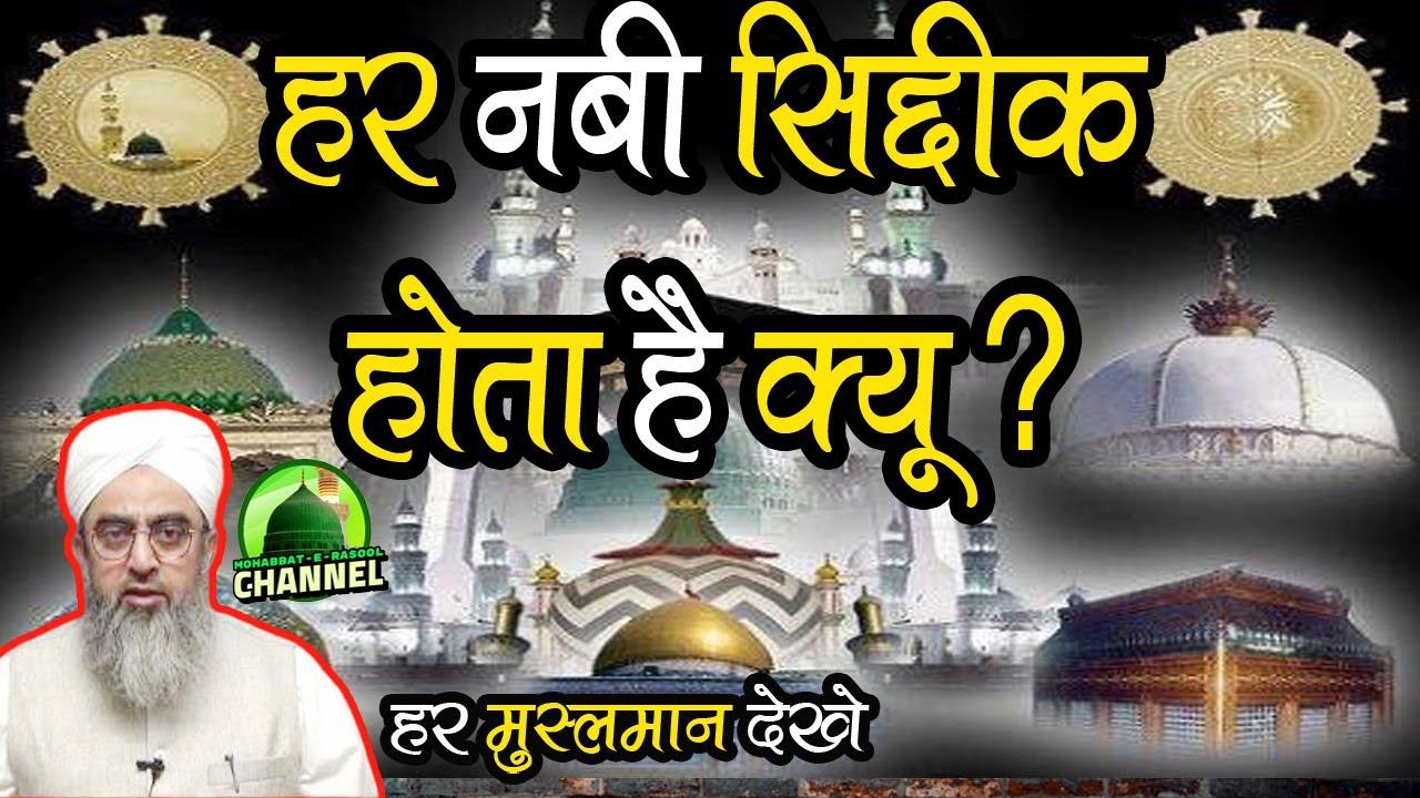 Har Nabi Siddik Hota Hain Kyu | Maulana Shakir Ali Noori