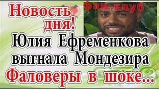 Дом 2 новости 23 ноября (эфир 29.11.19) Новость дня. Ефременкова выгнала Мондезира