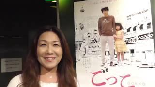 金内美由紀さんより 応援コメントを頂きました。 映画『ごっこ』 ストー...