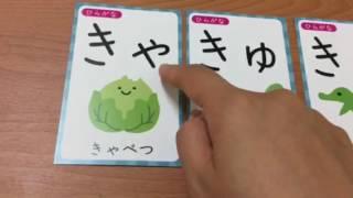 親子學日文-濁音拗音-きゃきゅきょ