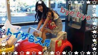 """バイバイ、トイザらス~Bye bye Toys """"R"""" Us"""