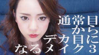 通常目からデカ目になるメイク3 〜2014 winter ver.〜 thumbnail