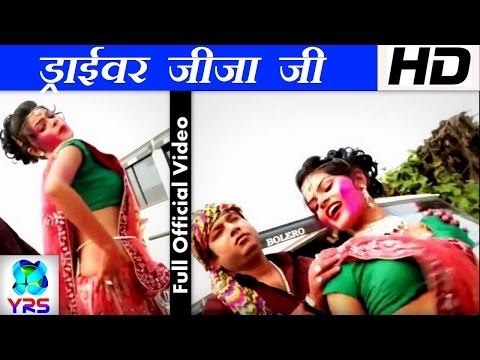 ए हो ड्राईवर जीजा जी   Ye Ho Driver Jija Ji   Rang Barse Fuhar   Hira Humrahi   Hot Holi Songs