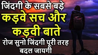 Gambar cover Kadve Sach or Kadvi Bate - Best Heart Touching Thought in Hindi - Peace life change