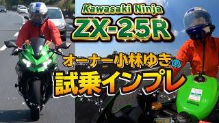 カワサキ「Ninja ZX-25R 試乗インプレ」オーナーである小林ゆきが解説!「街乗りからレースまでこなすオールマイティな車両です!」kawasaki