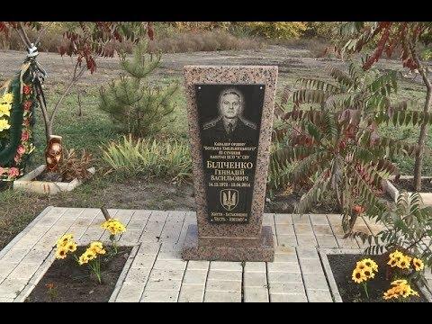mistotvpoltava: Полтавці вшанували пам'ять Геннадія Біліченка