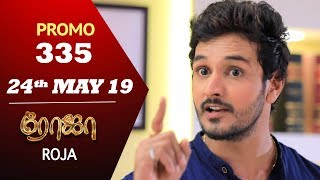 ROJA Promo | Episode 335 Promo | ரோஜா | Priyanka | SibbuSuryan | Saregama TVShows Tamil
