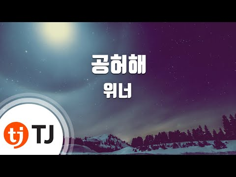 Empty 공허해_Winner 위너_TJ노래방 (Karaoke/lyrics/romanization/KOREAN)
