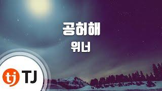 Empty 공허해_Winner 위너_TJ노래방 (Karaoke/lyrics/romanization/KOREAN)