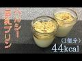 簡単でヘルシー!黒みつ豆乳プリンの作り方【ダイエットデザートレシピ】