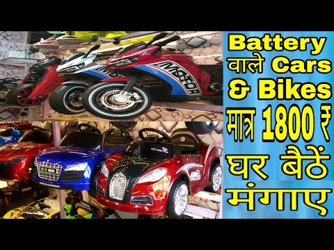 Toys Market In Mumbai | Battery Operated Cars & Bikes