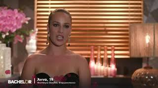 Η Άννα αποχωρεί... | The Bachelor Επ.28