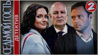 Седьмой гость (2018). 2 серия. Мелодрама, детектив, новинка.