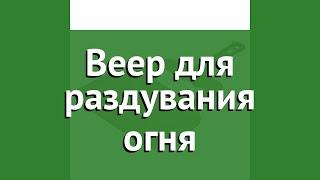 Веер для раздувания огня (BoyScout) обзор 33240 бренд BoyScout производитель ЛинкГрупп ПТК (Россия)