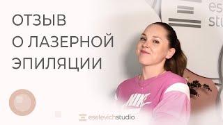 Отзывы о Лазерной Эпиляция В Eselevich Studio | Лазер Magic One
