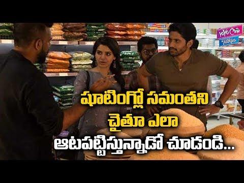 Akkineni Naga Chaitanya Behaviour With Samantha | Nagarjuna | Tollywood News | YOYO Cine Talkies