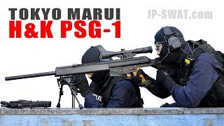 東京マルイ H&K PSG-1 電動スナイパーライフル|Tokyo Marui AEG PSG-1 thumbnail