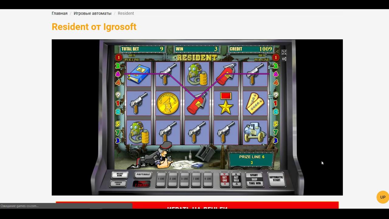 игровой автомат resident igrosoft