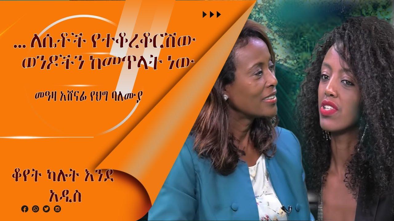 LTV WORLD:LTV SHOW:ለውጥ የሚመጣው ከራስ ነው! መዓዛ አሸናፊ የህግ ባለሙያ