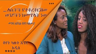 LTV- Betelehem Tafese interview with Meaza Ashenafi