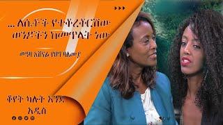 LTV- Betelehem Tafese interview with Meaza Ashenafi