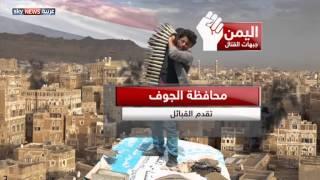 اليمن.. المقاومة الشعبية تتقدم بعدة مناطق