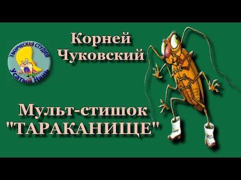 Стихи Чуковского. Тараканище. Мультфильм на стихи и сказки Корнея Чуковского Тараканище онлайн