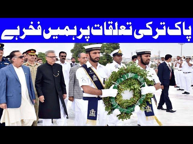 We are Proud of Pak Turkey Relations Says President Arif Alvi | 16 October 2018 | Dunya News