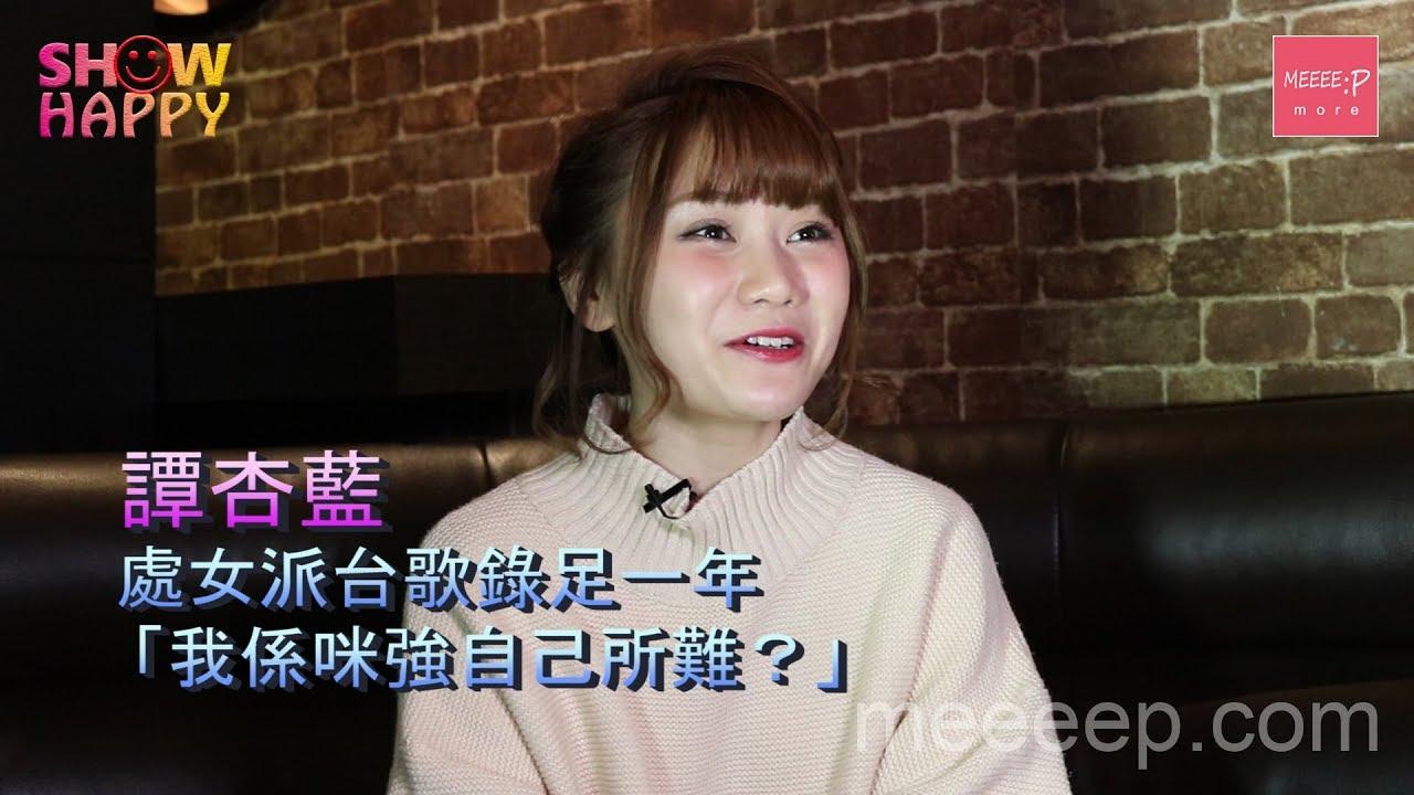譚杏藍處女作錄足一年:「我係咪強自己所難?」 - YouTube