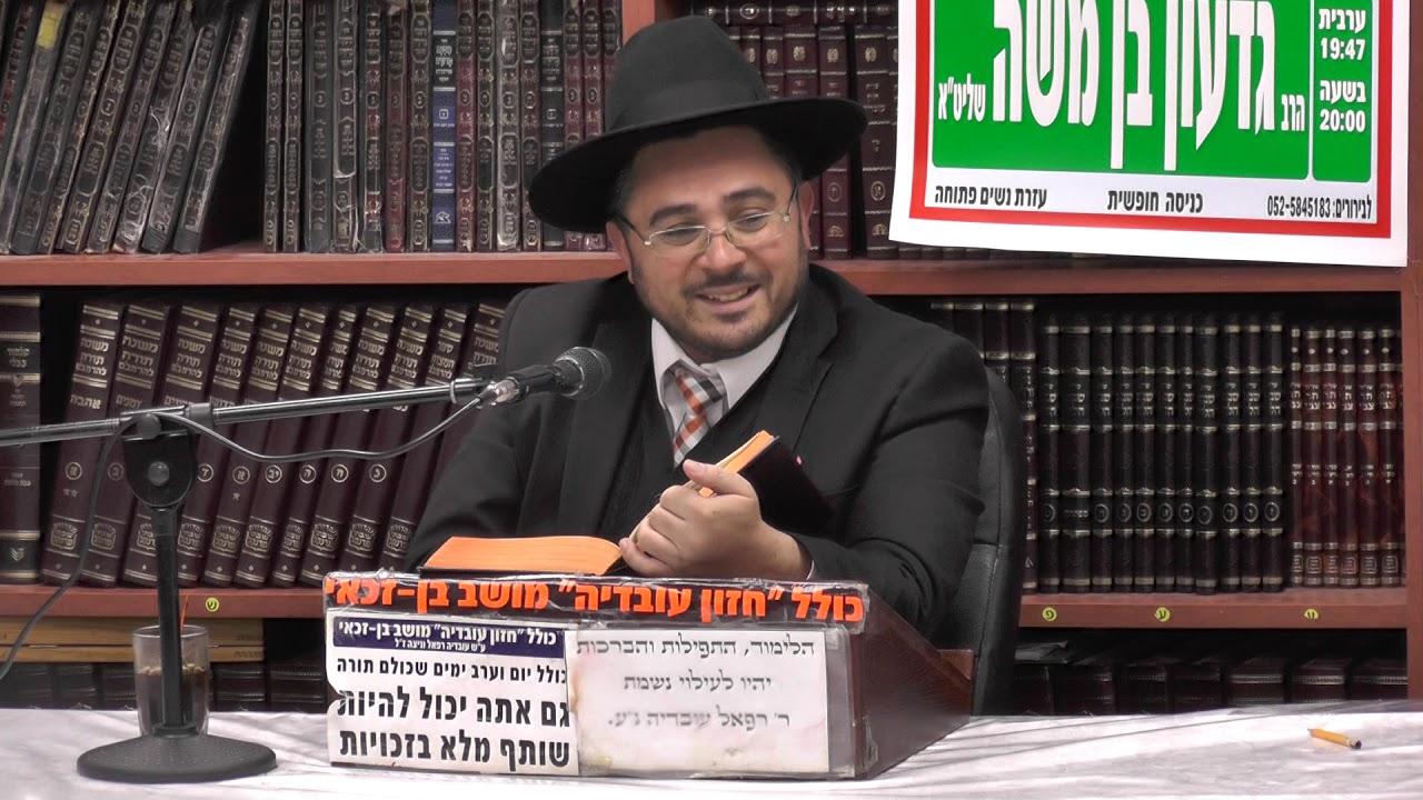 הרב אמיר כהן : פרשת יתרו - על פי אור החיים הקדוש  .