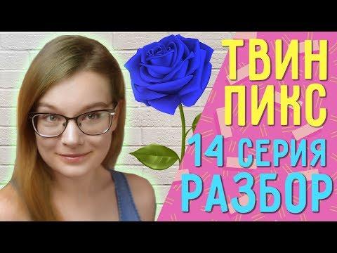 Твин пикс 3 сезон 14 серия