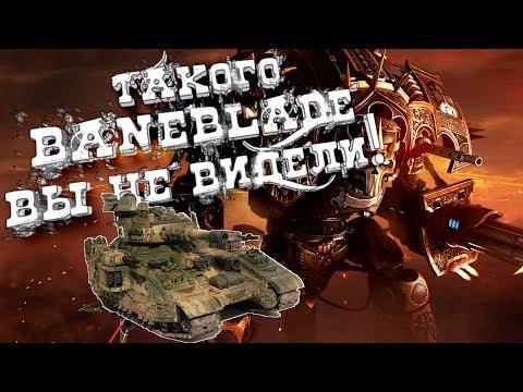 Warhammer 40000 Dawn Of War 3 Redux MOD 💾 BANEBLADE МОЕЙ МЕЧТЫ