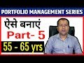 Complete Portfolio Management part 5 : 55-64+ years   Share Tips