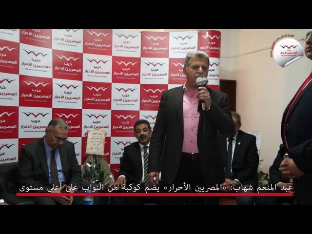 عبد المنعم شهاب: «المصريين الأحرار» يضم كوكبة من النواب على أعلى مستوى