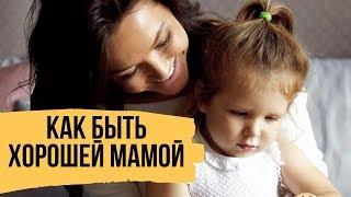 КАК БЫТЬ ХОРОШЕЙ МАМОЙ и простить себя за ошибки Материнство без стрессов