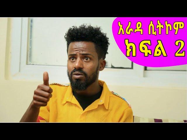 """""""አራዳ"""" ድራማ ክፍል 2 / Arada Ethiopian Sitcom Drama Part 2"""