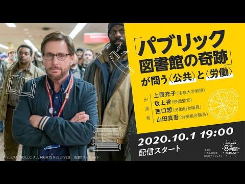 トークイベント 映画「パブリック 図書館の奇跡」が問う〈公共〉と〈労働〉