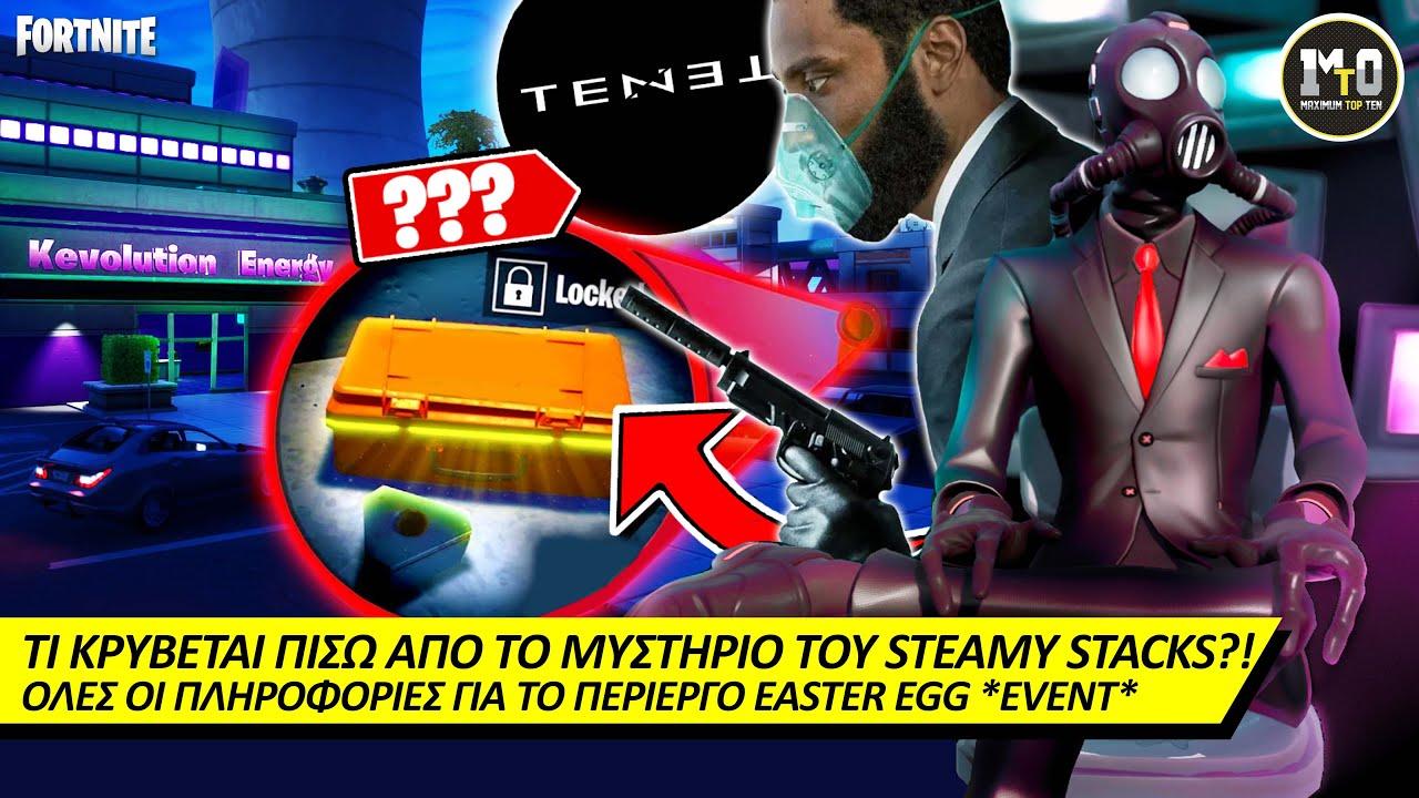 ΤΟ ΜΥΣΤΙΚΟ ΠΟΥ ΔΕΝ ΜΑΣ ΑΠΟΚΑΛΥΨΕ Η EPIC!!! 💼👀🏭 - ΤΙ ΑΚΡΙΒΩΣ ΜΑΣ ΚΡΥΒΟΥΝ ΣΤΟ STEAMY STACKS?