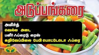 பேபி பொட்டேடோ ஃப்ரை | பனீர் ஃப்ரைடு ரைஸ் | வெல்ல அடை | அமிர்த் | Adupangarai | Jaya Tv