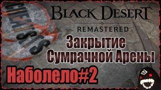Black Desert Online Наболело#2 Закрытие сумрачной арены