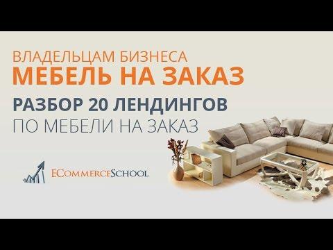 Владельцам бизнеса Мебель на заказ   Разбор 20 лендингов по мебели на заказ